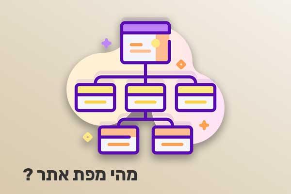 מפת אתר Sitemap